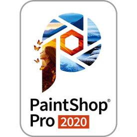 【キャッシュレス5%還元】【35分でお届け】PaintShop Pro 2020 半額キャンペーン版 【ソースネクスト】