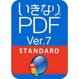 【35分でお届け】いきなりPDF Ver.7 STANDARD  ダウンロード版 【ソースネクスト】