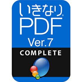 【35分でお届け】いきなりPDF Ver.7 COMPLETE  ダウンロード版 【ソースネクスト】