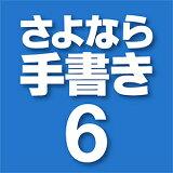 さよなら手書き6ダウンロード版【ソースネクスト】