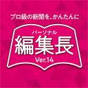 【35分でお届け】パーソナル編集長 Ver.14 ダウンロード版 【ソースネクスト】