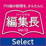 パーソナル編集長Ver.13Selectダウンロード版【ソースネクスト】