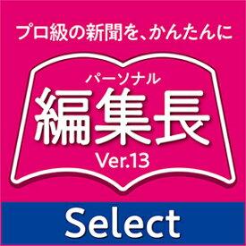【35分でお届け】パーソナル編集長 Ver.13 Select ダウンロード版 【ソースネクスト】