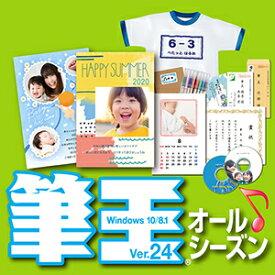 【35分でお届け】筆王Ver.24 オールシーズン ダウンロード版【ソースネクスト】