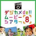 【35分でお届け】デジカメde!!ムービーシアター8 ダウンロード版 【ソースネクスト】