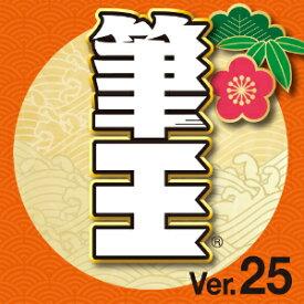 【35分でお届け】筆王Ver.25 ダウンロード版 【ソースネクスト】【ダウンロード版】