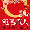 【35分でお届け】【Win版】宛名職人 2021 Premium ダウンロード版 【ソースネクスト】