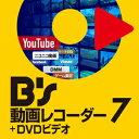 【35分でお届け】B's 動画レコーダー 7+DVDビデオ ダウンロード版【ソースネクスト】
