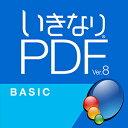 【35分でお届け】いきなりPDF Ver.8 BASIC  ダウンロード版 【ソースネクスト】
