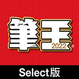 【35分でお届け】筆王2022 Select版 【ソースネクスト】【ダウンロード版】