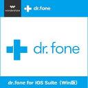 【キャッシュレス5%還元】【35分でお届け】【Win版】dr.fone for iOS Suite 永久ライセンス 1PC 【Wondershare】【ワ…