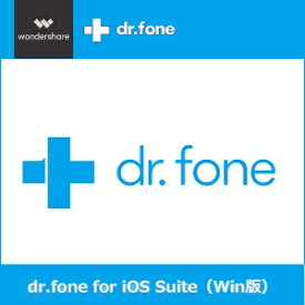 【35分でお届け】【Win版】dr.fone for iOS Suite 永久ライセンス 1PC 【Wondershare】【ワンダーシェア】【ダウンロード版】