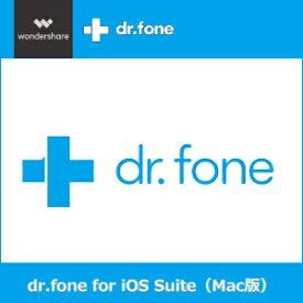 【35分でお届け】【Mac版】dr.fone for iOS Suite 永久ライセンス 1PC 【Wondershare】【ワンダーシェア】【ダウンロード版】