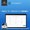 【35分でお届け】【Win版】データリカバリー 永久ライセンス 1PC 【Wondershare】【ワンダーシェア】【ダウンロード版】