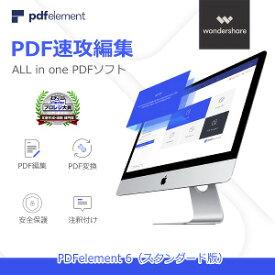 【キャッシュレス5%還元】【35分でお届け】【Win版】PDFelement 6 永久ライセンス 1PC 【Wondershare】【ワンダーシェア】【ダウンロード版】
