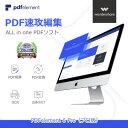 【35分でお届け】【Win版】PDFelement 6 Pro 永久ライセンス 1PC 【Wondershare】【ワンダーシェア】【ダウンロード版】
