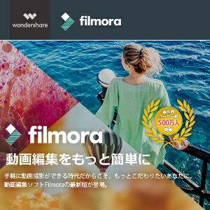 【35分でお届け】【Win版】Filmora 永久ライセンス 1PC【Wondershare】【ワンダーシェア】【ダウンロード版】