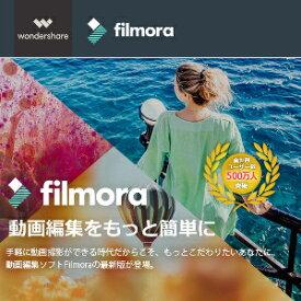 【35分でお届け】【Win版】Filmora 9 永久ライセンス 1PC【Wondershare】【ワンダーシェア】【ダウンロード版】