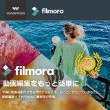 【Mac版】Filmora永久ライセンス1PC
