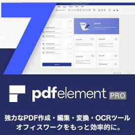 【35分でお届け】【Win版】PDFelement 7 Pro 永久ライセンス 1PC 【Wondershare】【ワンダーシェア】【ダウンロード版】