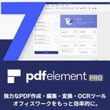 【Mac版】PDFelement7Pro
