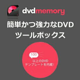 【35分でお届け】【Mac版】DVDmemory 永久ラインセス 1PC 【Wondershare】【ワンダーシェア】【ダウンロード版】