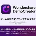 【35分でお届け】【Win版】DemoCreator 永久ラインセス 1PC【Wondershare】【ワンダーシェア】【ダウンロード版】