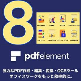 【35分でお届け】【Win版】PDF element 8 Pro 永久ライセンス 1PC 【Wondershare】【ワンダーシェア】【ダウンロード版】