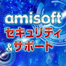 amisoft セキュリティ&サポート