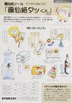 画仙紙シール「タッくん」ひまわりB4(36.4×25.7cm)5枚入