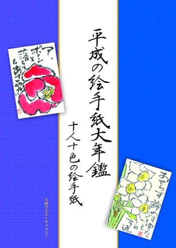 平成の絵手紙大年鑑
