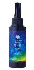 パジコ レジン液 UV-LEDレジン 星の雫詰替用 ハード 100g