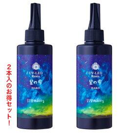 【お得な2本セット】パジコ レジン液 UV-LEDレジン 星の雫 ハード 詰替用 200g×2本