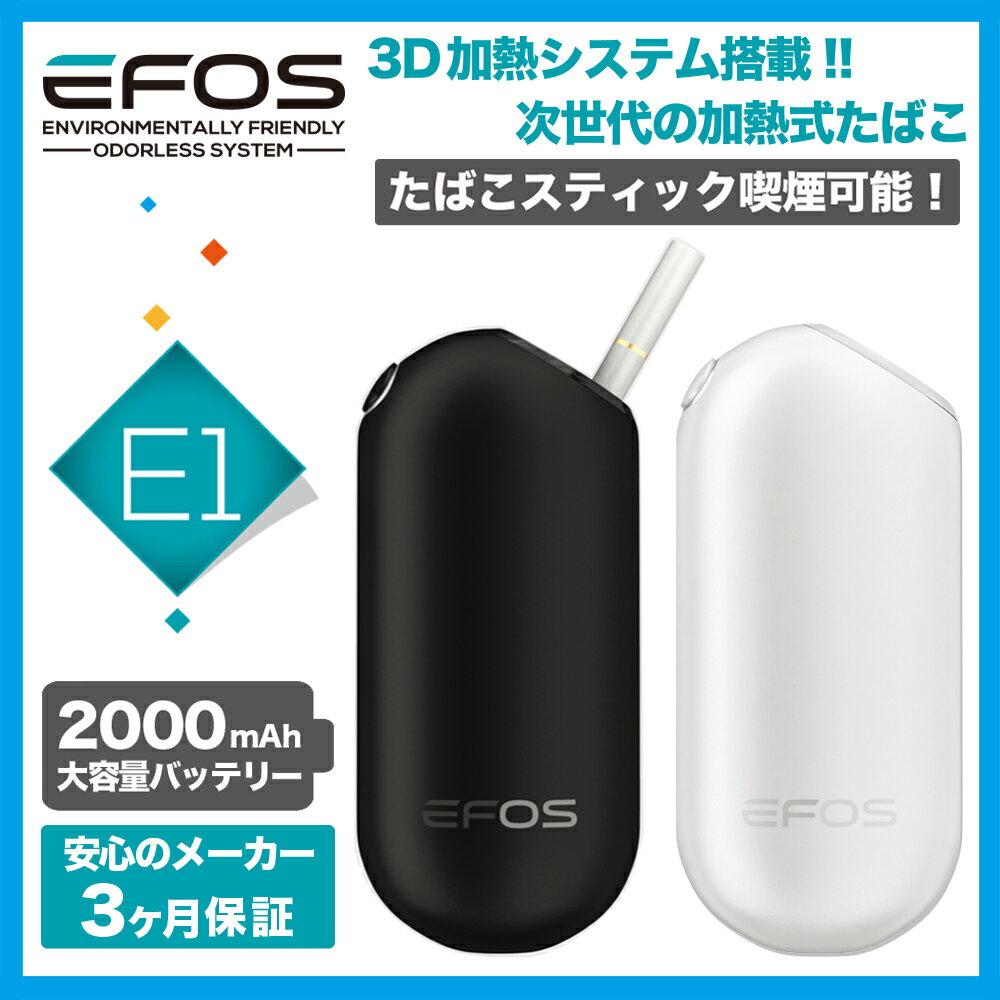 加熱式たばこ EFOS E1 イーフォス イーワン 安心の3ヶ月保証 日本語説明書付き 送料無料 正規品 ヴェポライザー 加熱式タバコ 電子タバコ iBuddy アイバディ