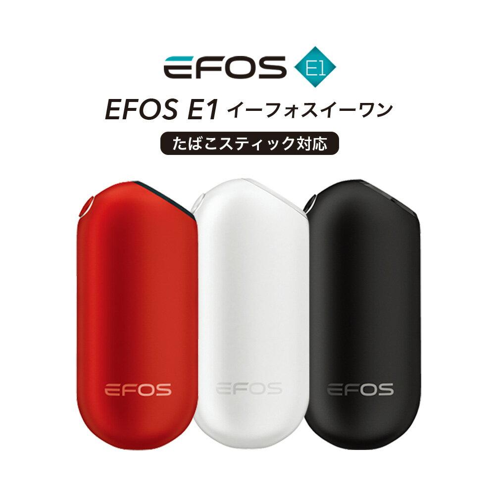 モバイルバッテリー付き 加熱式タバコ EFOS E1 イーフォス イーワン 安心の3ヶ月保証 日本語説明書付き 送料無料 正規品 ヴェポライザー 加熱式たばこ 電子タバコ iBuddy アイバディ