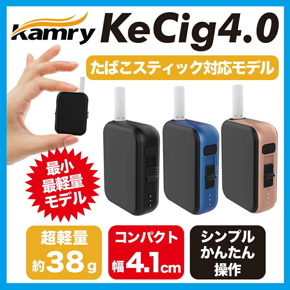 アイコス 互換機 iQOS 互換機 Kamry Kecig 4.0 (カムリ ケーシグ 4.0) ヒートスティック 専用 チェーンスモーク 可能 連続 使用 本体 ヴェポライザー 巻きたばこ 葉タバコ 加熱式たばこ 電子タバコ 送料無料