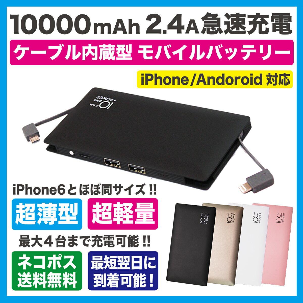 【送料無料】【NEWモデル 超薄型 超軽量ケーブル内蔵型 モバイルバッテリー】【10000mAh 大容量】【安心の3ヶ月保証】コード付き iPhone5S/iPhoneSE iPhone6/plus iPhone6s/plus iPhone7/plus Android 充電器