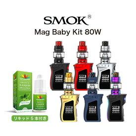 電子タバコ 本体 VAPE SMOK Mag Baby Kit 80W with TFV12 Baby Prince Tank 1600mAh スモック スターターキット ベイプ ベープ 送料無料 電子たばこ バッテリー 内蔵 リキッド