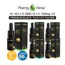 CBD リキッド プレミアムブラック フルスペクトラム PharmaHemp ファーマヘンプ 100mg 1% E-Liquid 電子タバコ vape …