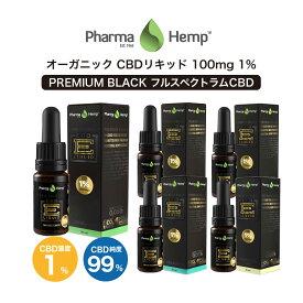 CBD リキッド プレミアムブラック フルスペクトラム PharmaHemp ファーマヘンプ 100mg 1% E-Liquid 電子タバコ vape オーガニック CBDオイル CBD ヘンプ カンナビジオール カンナビノイド