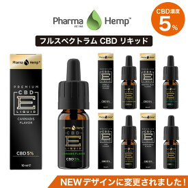 CBD リキッド フルスペクトラム プレミアムブラック PharmaHemp ファーマヘンプ 500mg 5% E-Liquid 電子タバコ vape オーガニック CBDオイル CBD ヘンプ カンナビジオール カンナビノイド