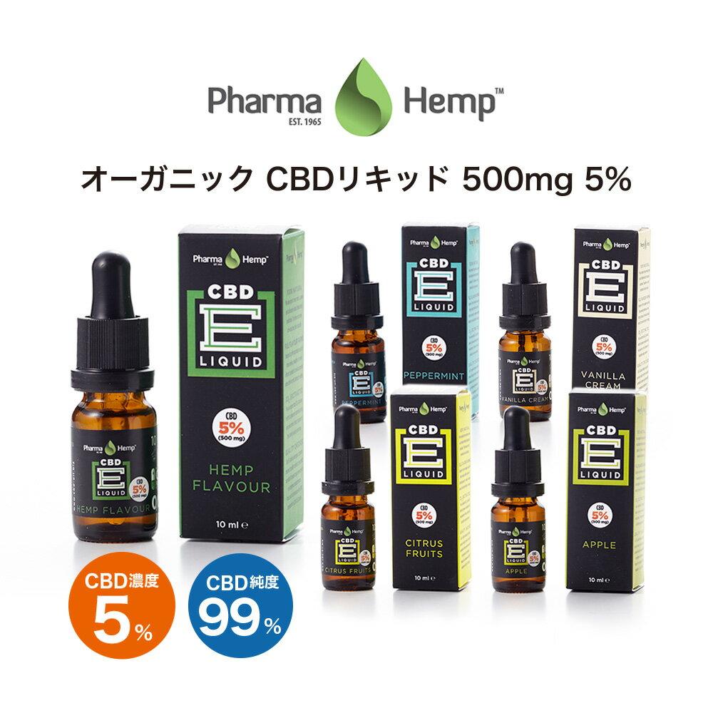 CBD リキッド PharmaHemp ファーマヘンプ 500mg 5% 高濃度 高純度 E-Liquid 電子タバコ VAPE オーガニック CBDオイル CBD ヘンプ カンナビジオール カンナビノイド 電子たばこ