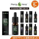 CBD リキッド PharmaHemp ファーマヘンプ 500mg 5% 高濃度 高純度 E-Liquid 電子タバコ VAPE オーガニック CBDオイル …