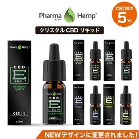 CBD リキッド PharmaHemp ファーマヘンプ 500mg 5% 高濃度 高純度 E-Liquid 電子タバコ VAPE CBDオイル CBD ヘンプ カンナビジオール カンナビノイド 電子たばこ