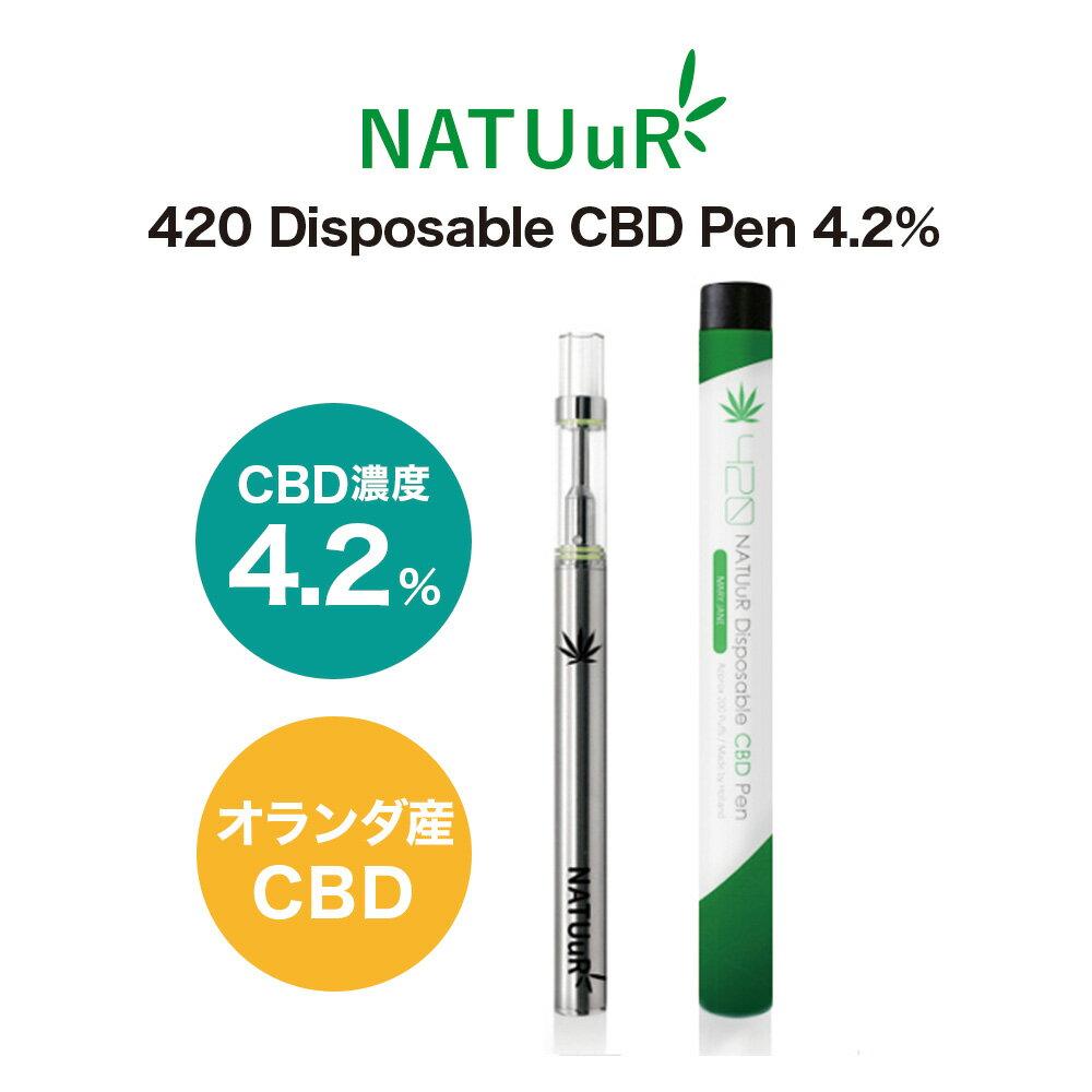 CBDリキッド NATUuR 420 Disposable CBD Pen 4.2% ナチュール 使い捨て CBD VAPE 電子タバコ E-Liquid CBDオイル CBD ヘンプ カンナビジオール カンナビノイド オランダ産