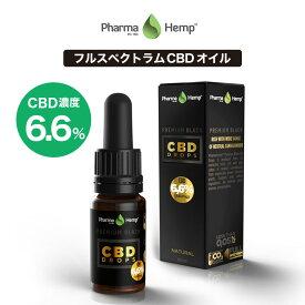 【20%OFFクーポン有】 CBD オイル プレミアムブラック フルスペクトラム PharmaHemp ファーマヘンプ 660mg 6.6% 10ml 高濃度 高純度 CBD OIL vape CBD リキッド CBD オイル CBD ヘンプ カンナビジオール カンナビノイド