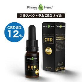 【20%OFFクーポン有】 CBD オイル プレミアムブラック フルスペクトラム PharmaHemp ファーマヘンプ 1200mg 12% 10ml 高濃度 高純度 CBD OIL CBD オイル CBD ヘンプ カンナビジオール カンナビノイド