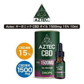 CBD オイル フルスペクトラム Aztec アステカ 1500mg 15% 高濃度 高純度 日本総代理店 E-Liquid 電子タバコ vape CBDオイル CBD リキッド CBD ヘンプ カンナビジオール カンナビノイド