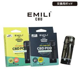 CBD リキッド EMILI CBD 専用ポッド 5% 高濃度 高純度 PharmaHemp ファーマヘンプ AZTEC アステカ E-Liquid 電子タバコ vape オーガニック CBDオイル CBDペン ヘンプ カンナビジオール カンナビノイド