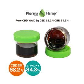 【クーポンで20%OFF】 CBD ワックス PharmaHemp ファーマヘンプ CBD WAX 68.2% 3gフルスペクトラム 高濃度 高純度 CBD リキッド E-Liquid 電子タバコ vape オーガニック CBDオイル CBD ヘンプ カンナビジオール カンナビノイド